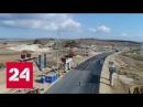 Скоростную трассу Таврида в Крыму строят круглосуточно Россия 24