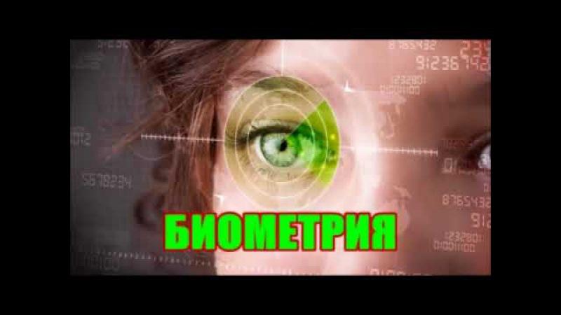 ПОДПИСАН Закон о Биометрии граждан. Филимонов