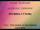 Полина Сухова Запись сеанса Отключение от негативных эгрегоров