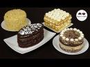 ЧЕТЫРЕ торта за 2 часа Легкие рецепты тортов Смотри и выбери свой РЕЦЕПТ