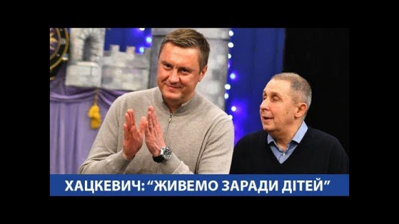 Олександр ХАЦКЕВИЧ Для нас це натхнення, бо ми живемо заради дітей