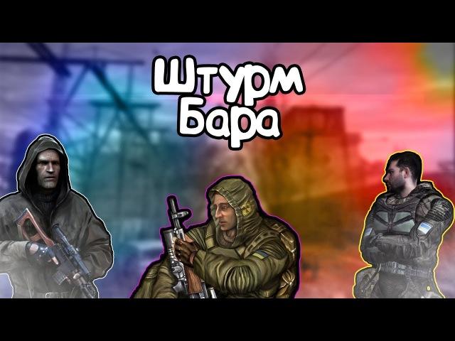 Стрелок, Шрам и Дегтярёв против Долга (штурм бара) в СТАЛКЕР