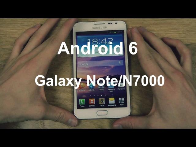 Как установить Android 6 на Galaxy Note N7000/CyanogenMod 13