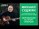 Импровизация на гитаре. Секвенции | Михаил Суджян