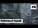 Call of Duty: WWII - Часть 6 - Побочный Ущерб [ПРОХОЖДЕНИЕ]