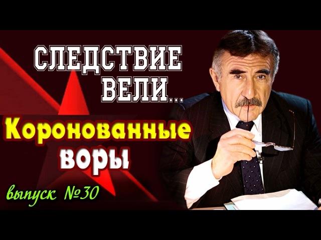 Следствие вели с Леонидом Каневским Коронованные воры (выпуск №30) от 15.12.2006