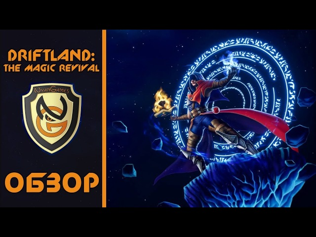 Обзор игры Driftland: The Magic Revival