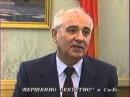 Двуличие предателя Родины - Михаила Горбачёва