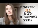 Сочинение 15 3 в ОГЭ по русскому Как писать Примеры и клише
