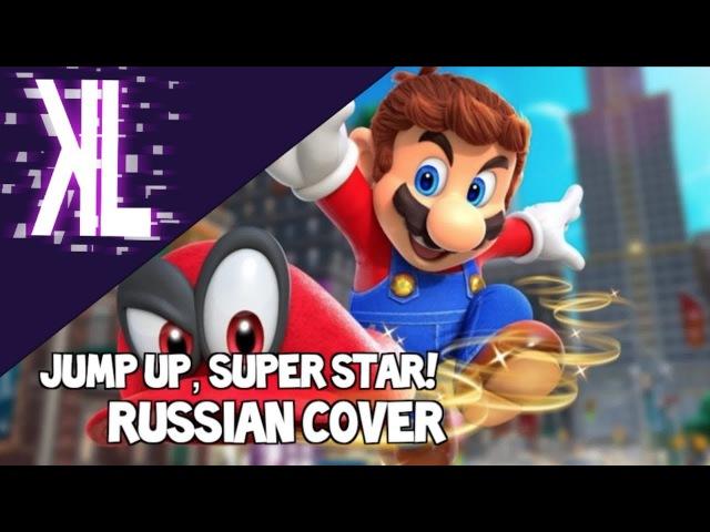 Jump Up, Super Star! (Super Mario Odyssey) - Russian Cover