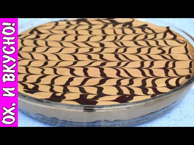 Торт,который вызвал Переполох в Бразилии и Арабском мире Despacito cake.