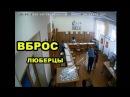Вброс на выборах 18 03 2018 Люберцы УИК номер 1479