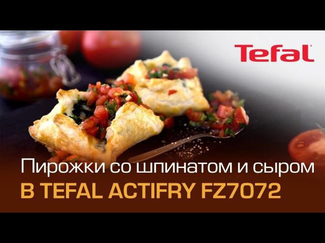 Хрустящие пирожки со шпинатом, сыром сулугуни и сальсой в аэрофритюрнице TEFAL ActiFry FZ707