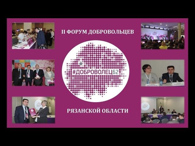 Самир Гараев принял участие во II-ом форуме добровольцев Рязанской области