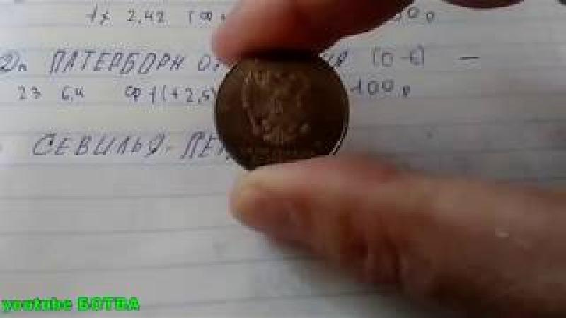 Севилья-Леганес 1/2 финала кубок. Прогноз монетки 100%))