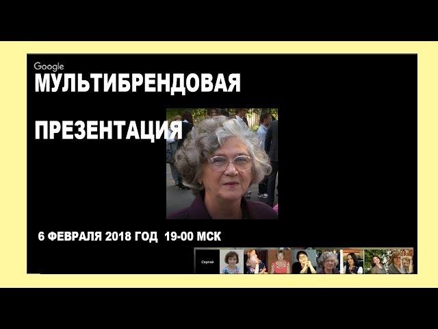 Мультибрендовая презентация Миллионеры18 №1 от 06 02 18