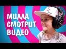 Милла смотрит свои старые видео ! Эмоции от видео ! Блогер смотрит видео
