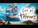 Не контент а контентище Sea of Thieves 5
