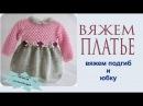 Платье спицами с юбкой баллон 4 ч Вязание Прямые трансляции