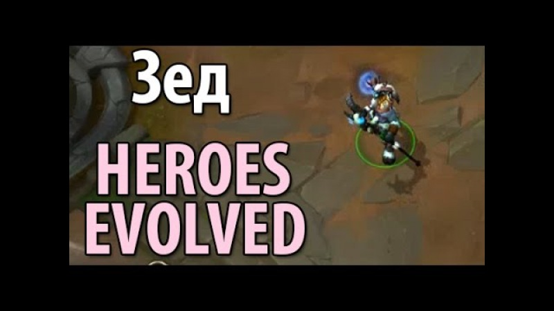 Zed Gameplay, Heroes Evolved (Обзор Героя, Бесплатная Moba игра)