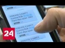 СМС с подвохом мошенники нашли новый способ отъема денег