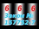 Путин подписал Законопроект 157752-7 ПЕЧАТЬ ЧИСЛА ЗВЕРЯ 666 НА ВАШЕ ТЕЛО! Подготовка к Антихристу