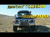 Nissan Safari лифтинг 6 дюймов