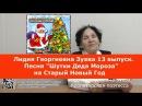 Лидия Георгиевна Зуева 13 выпуск. Песня Шутки Деда Мороза на Старый Новый Год