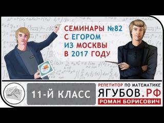 Ягубов.РФ — СЕМИНАРЫ С УЧЕНИКОМ 11-ГО КЛАССА (ЕГОР) В 2017 ГОДУ ◆ №13.82