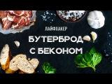 Простые рецепты: бутерброд с беконом