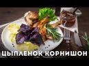 Цыпленок корнишон с домашней аджикой и картофельным пюре Мужская Кулинария