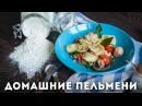 Домашние пельмени Мужская Кулинария