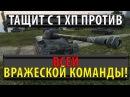 ТАЩИТ С 1 ХП ПРОТИВ ВСЕЙ ВРАЖЕСКОЙ КОМАНДЫ НЕВЕРОЯТНО World of Tanks