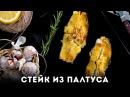 Стейк из палтуса с томатным соусом Мужская Кулинария