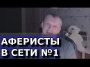 АФЕРИСТЫ В СЕТИ №1 / ДЛЯ ТЕХ КТО ПОКУПАЕТ КАНАЛ! / РОМАН НКВД