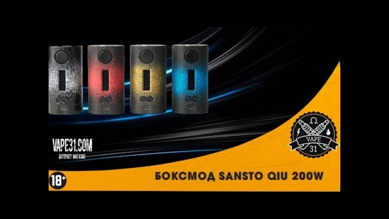 Боксмод Sansto qiu 200w - бокс мод не без косяков   Vape31 review