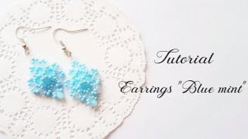МК - Серьги из бисера и хрусталя Blue mint | Earrings from beads Blue mint