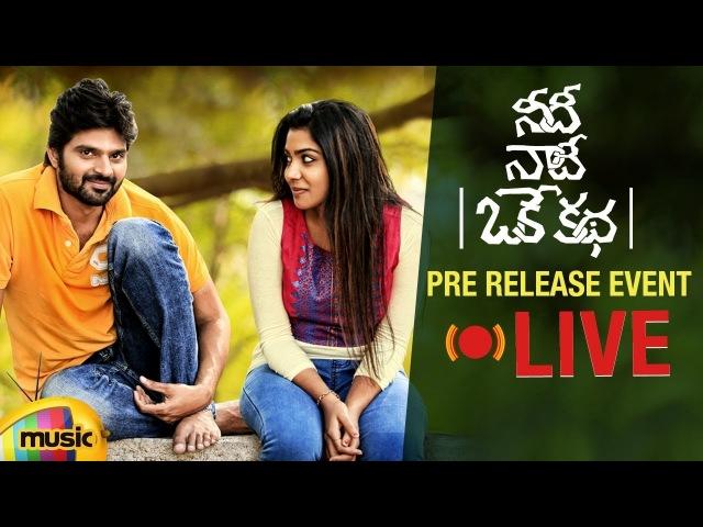Needi Naadi Oke Katha 2018 Telugu Movie | Pre Release Event LIVE | Sree Vishnu | Nara Rohit | NNOK