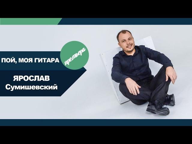 Я. Сумишевский - «Пой, моя Гитара»