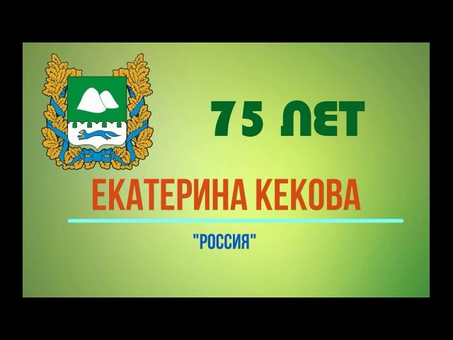 75 лет курганской области в Целинном РДК