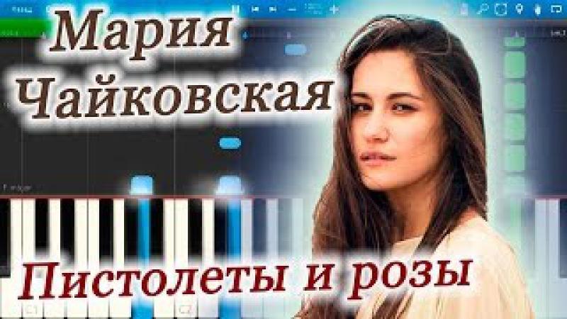 Мария Чайковская - Пистолеты и розы (на пианино Synthesia)