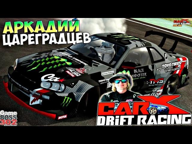 CarX Drift Racing (ПК) | Nissan Skyline GTR R34 Аркадия Цареградцева | FAIL CREW в деле!