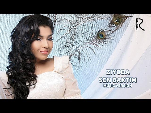Ziyoda - Sen baxtim   Зиёда - Сен бахтим (music version)