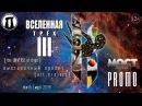 Выставочный проект ВСЕЛЕННАЯ III-х, философия космоса творческой души Арт Галерея МОСТ