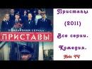 📽 Сериал Приставы 2011 15 серия. Комедия. Русские сериалы на Naiz TV 📽