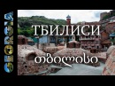 Тбилиси Грузия 2017 საქართველო თბილისი Серные Бани Грузинский SPA Цены и ...