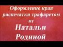Оформление края распечатки трафаретом Университет Декупажа Наталья Родина