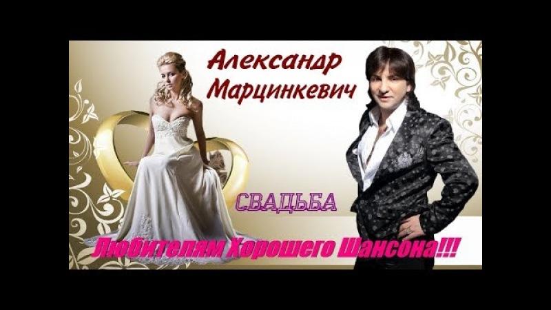 Александр Марцинкевич - Свадьба