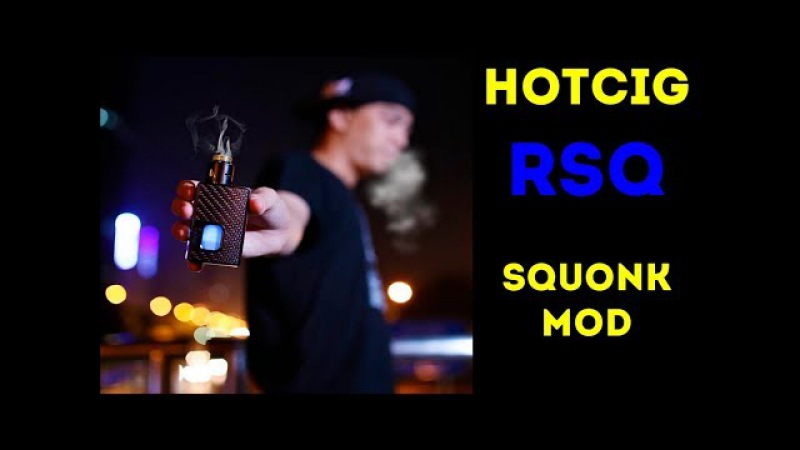 Вкусный сквонк Hotcig RSQ. Squonk mod homelike, parrstore,