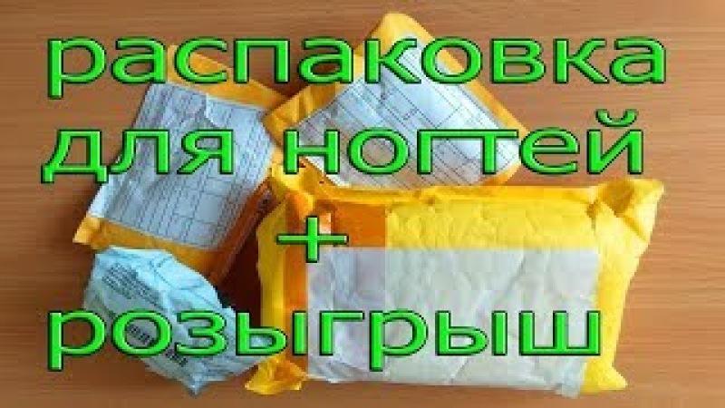 Распаковка посылок с Алиекспрес все для ногтей КОНКУРС